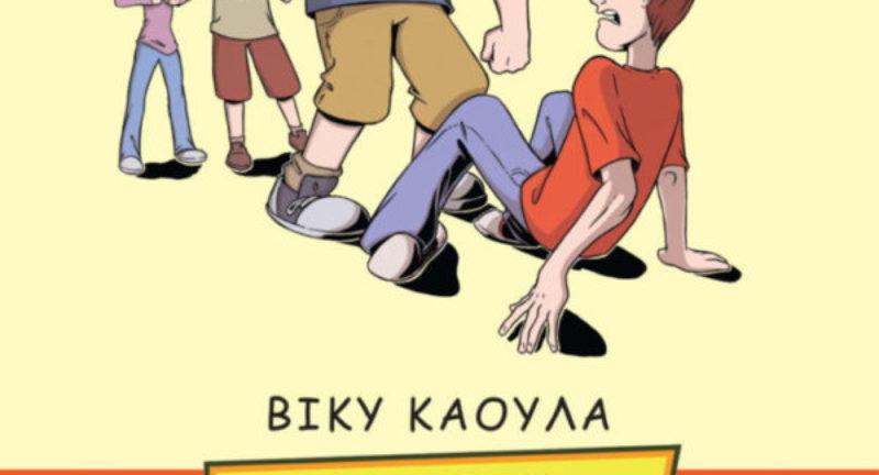 """Δελτίο τύπου του βιβλίου της Βίκυς Κάουλα """"Λέμε ΟΧΙ στο Bullying"""""""